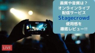 Stagecrowd アイキャッチ