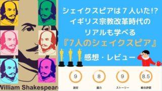 7人のシェイクスピア アイキャッチ