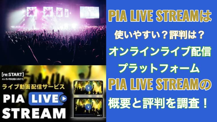 PIA LIVE STREAM 概要 アイキャッチ