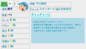 野田パワプロ 6Ver