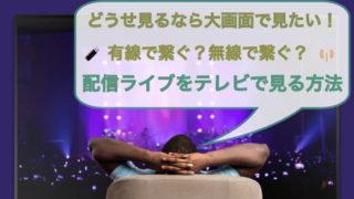 配信ライブTV視聴 アイキャッチ画像