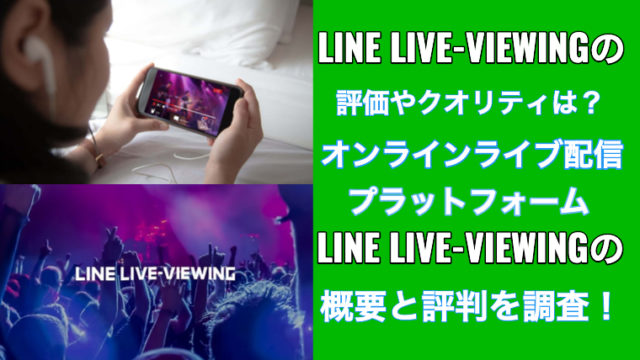 LINE LIVE-VIEWING アイキャッチ