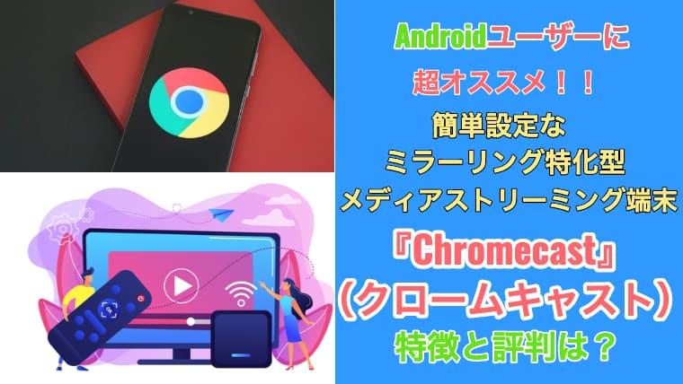 Chromecast アイキャッチ