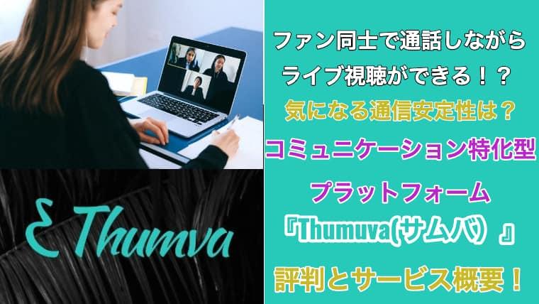 Thumuva 評判 アイキャッチ