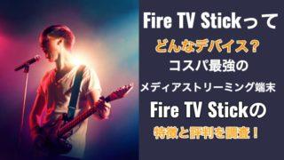 Fire TV Stick アイキャッチ