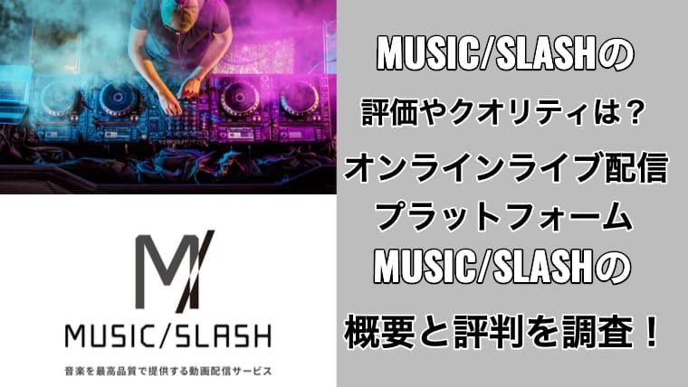 MUSIC/SLASH アイキャッチ