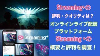 Streaming+ アイキャッチ