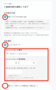 ユーネク 入会 ③