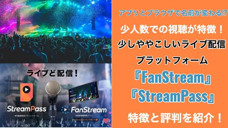 fanstream アイキャッチ